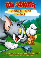 """""""Tom and Jerry Tales"""" - Russian Movie Cover (xs thumbnail)"""