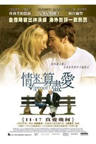Proof - Chinese Movie Poster (xs thumbnail)