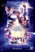 Ready Player One - Armenian Movie Poster (xs thumbnail)