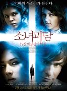 The Haunting of Molly Hartley - South Korean Movie Poster (xs thumbnail)