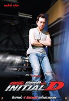 Tau man ji D - Thai Movie Poster (xs thumbnail)