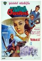 Wu hu tu long - Thai Movie Poster (xs thumbnail)