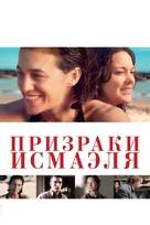 Les fantômes d'Ismaël - Russian Movie Cover (xs thumbnail)