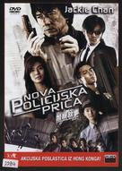 New Police Story - Croatian DVD cover (xs thumbnail)