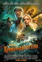 Jungle Cruise - Russian Movie Poster (xs thumbnail)
