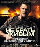 Green Zone - Russian Blu-Ray movie cover (xs thumbnail)