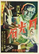 The Ghoul - Japanese Movie Poster (xs thumbnail)