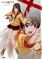 """Rentaru magika"" - Japanese DVD movie cover (xs thumbnail)"