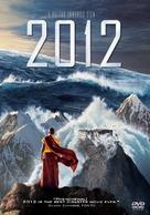 2012 - DVD cover (xs thumbnail)