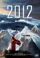 2012 - DVD movie cover (xs thumbnail)