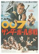 Thunderball - Japanese Movie Poster (xs thumbnail)
