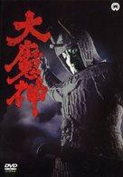 Daitozoku - Japanese DVD cover (xs thumbnail)