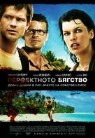 A Perfect Getaway - Bulgarian Movie Poster (xs thumbnail)