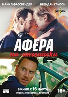 Trespass Against Us - Russian Movie Poster (xs thumbnail)