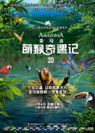 Amazonia - Chinese Movie Poster (xs thumbnail)