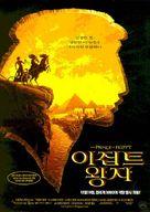 The Prince of Egypt - South Korean Movie Poster (xs thumbnail)