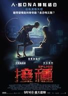 Splice - Hong Kong Movie Poster (xs thumbnail)