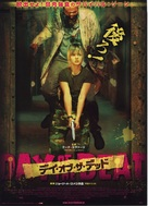 Day of the Dead - Japanese Movie Poster (xs thumbnail)