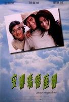 Ngon na ma dak lin na - Hong Kong Movie Poster (xs thumbnail)