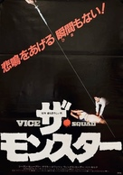 Vice Squad - Japanese Movie Poster (xs thumbnail)