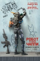 Chappie - Russian Movie Poster (xs thumbnail)