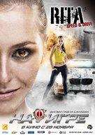Na igre - Russian Movie Poster (xs thumbnail)