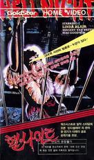 Hell Night - South Korean VHS movie cover (xs thumbnail)