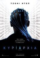Transcendence - Greek Movie Poster (xs thumbnail)