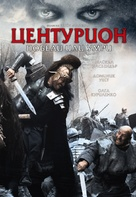 Centurion - Bulgarian Movie Cover (xs thumbnail)