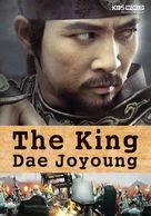 """Dae Jo Yeong"" - Movie Poster (xs thumbnail)"