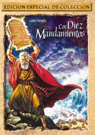 The Ten Commandments - Argentinian DVD cover (xs thumbnail)