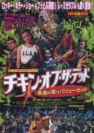 Poultrygeist: Attack of the Chicken Zombies! - Japanese Re-release poster (xs thumbnail)