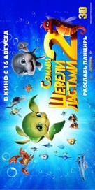Sammy's avonturen 2 - Russian Movie Poster (xs thumbnail)