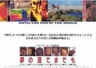 Bis ans Ende der Welt - Japanese Movie Poster (xs thumbnail)