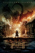 The Hobbit: The Battle of the Five Armies - Georgian Movie Poster (xs thumbnail)