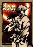 """Jûbei ninpûchô: Ryuhogyoku-hen"" - DVD movie cover (xs thumbnail)"