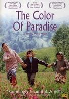 Rang-e khoda - Movie Cover (xs thumbnail)