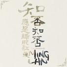 """""""The Story of Ming Lan"""" - Chinese Logo (xs thumbnail)"""