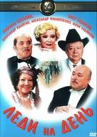 Ledi na den - Russian DVD movie cover (xs thumbnail)