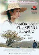 Shan zha shu zhi lian - Spanish Movie Poster (xs thumbnail)