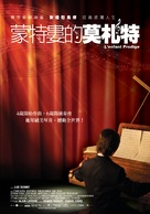 L'enfant prodige - Taiwanese Movie Poster (xs thumbnail)
