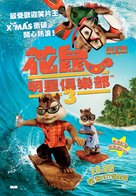 Alvin and the Chipmunks: Chipwrecked - Hong Kong Movie Poster (xs thumbnail)