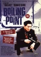 3-4x juugatsu - British DVD movie cover (xs thumbnail)