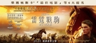 War Horse - Hong Kong Movie Poster (xs thumbnail)