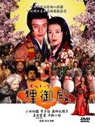 Princess Racoon - Taiwanese Movie Cover (xs thumbnail)