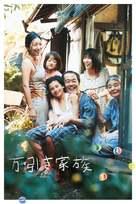 Manbiki kazoku - Japanese Video on demand movie cover (xs thumbnail)