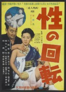 Sei no harenchi - Japanese Movie Poster (xs thumbnail)