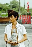 Tian zhu ding - Chinese Movie Poster (xs thumbnail)