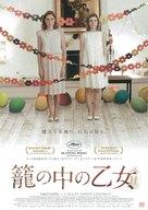 Kynodontas - Japanese Movie Poster (xs thumbnail)