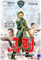 Chi ma - Hong Kong Movie Cover (xs thumbnail)